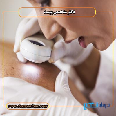 متخصص پوست
