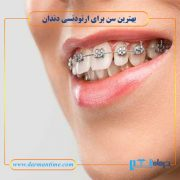 بهترین سن برای ارتودنسی دندان