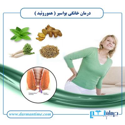درمان گیاهی هموروئید
