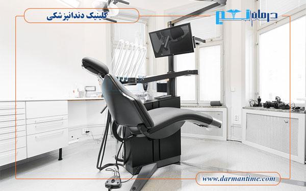 بهترین کلینیک دندانپزشکی تهران