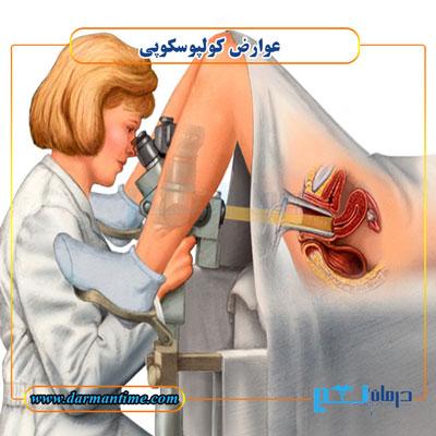 عوارض کولپوسکوپی