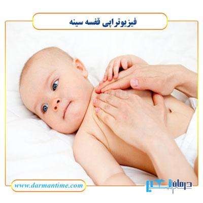 فیزیوتراپی تنفسی در نوزادان