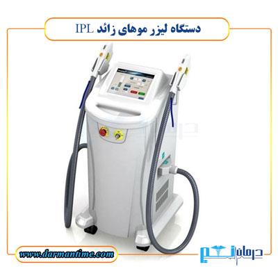 دستگاه لیزر ipl