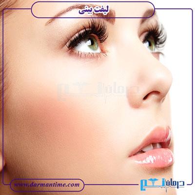 لیف بینی بدون جراحی